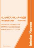 IPテキスト学科解説-表紙2010-DIC297