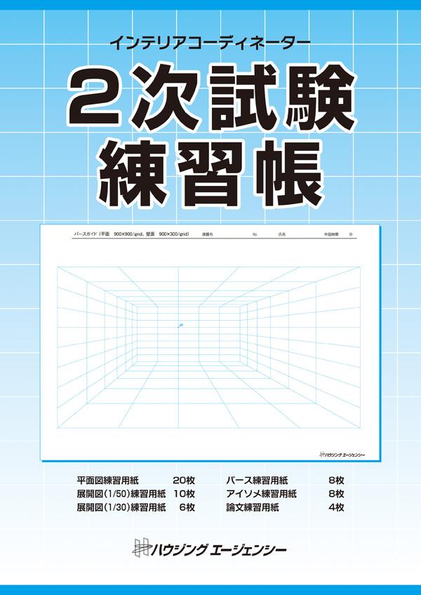 renshucho20181016