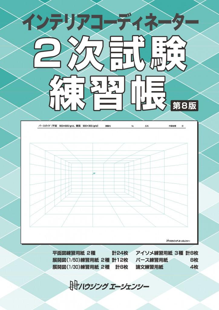 IC2次試験練習帳_表1