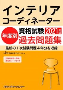 入稿用_年度別2021_表紙_A5